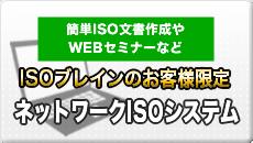 簡単文書作成やWEBセミナーなど ISOブレインのお客様限定 ネットワークISOシステム