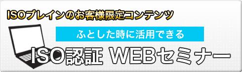 ISO認証 WEBセミナー
