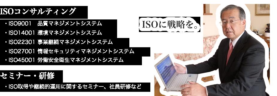 ISOコンサルティング(ISO9001 品質マネジメントシステム、ISO14001 環境マネジメントシステム、ISO22301 事業継続マネジメントシステム、ISO27001 情報セキュリティマネジメントシステム、ISO45001 労働安全衛生マネジメントシステム) セミナー・研修