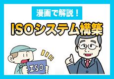 漫画で解説 ISOシステム構築